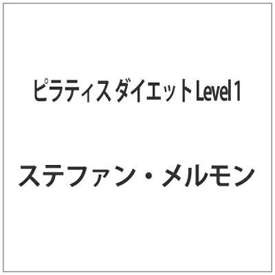 ピラティス 初級編/DVD/PCBE-50843