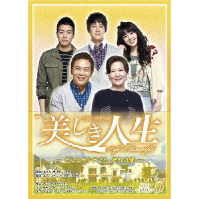 美しき人生 DVD-BOXV/DVD/PCBE-63095