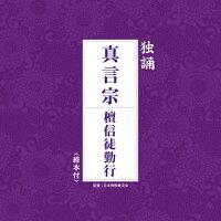 真言宗 檀信徒勤行/CD/PCCG-01199
