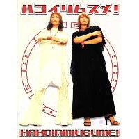 ハコイリムスメ! DVD-BOX/DVD/PCBE-50890