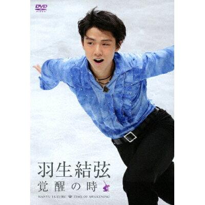 羽生結弦「覚醒の時」【通常版】/DVD/PCBG-52252