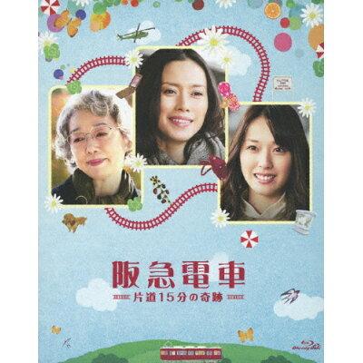 阪急電車 片道15分の奇跡 blu-ray/Blu-ray Disc/PCXE-50127
