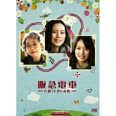 阪急電車 片道15分の奇跡/DVD/PCBE-53946
