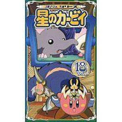 アニメ レンタルアップVHS 3-18*星のカービィ318