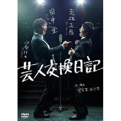 芸人交換日記/DVD/PCBP-12050