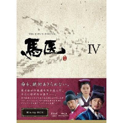 馬医 Blu-ray BOX IV/Blu-ray Disc/PCXE-60061