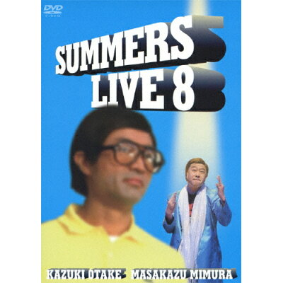 さまぁ~ずライブ8/DVD/PCBE-53555