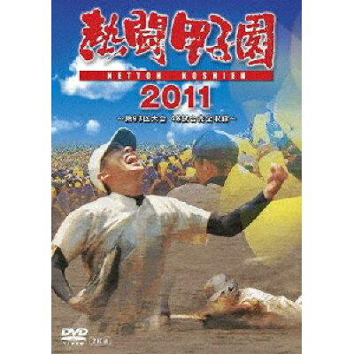 熱闘甲子園 2011/DVD/PCBE-53323