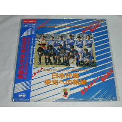 LD サッカー /日本代表・栄光への軌跡