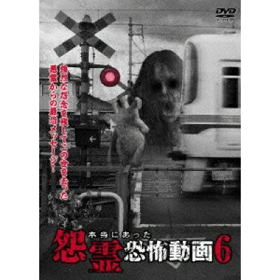 本当にあった怨霊恐怖動画6/DVD/PCBG-11225