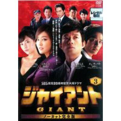 ジャイアント・3/DVD