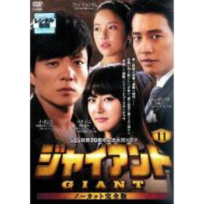 ジャイアント・11/DVD