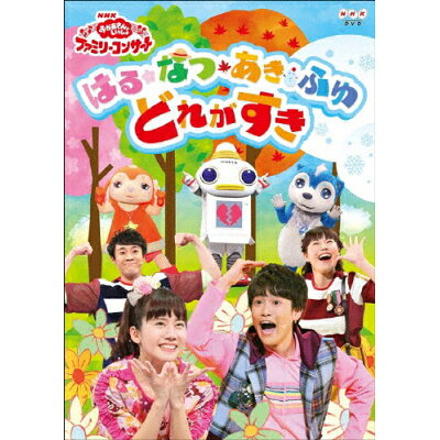 NHK「おかあさんといっしょ」ファミリーコンサート はる・なつ・あき・ふゆ どれがすき/DVD/PCBK-50128