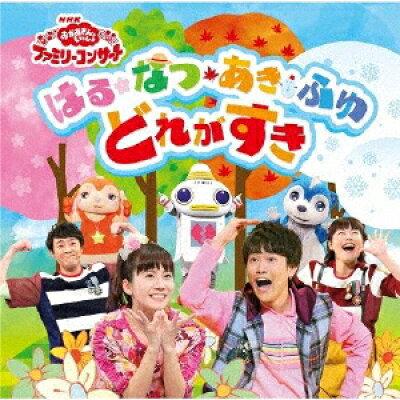 NHK「おかあさんといっしょ」ファミリーコンサート はる・なつ・あき・ふゆ どれがすき/CD/PCCG-01755