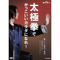 太極拳でかっこいいカラダになれ!/DVD/PCBE-53124