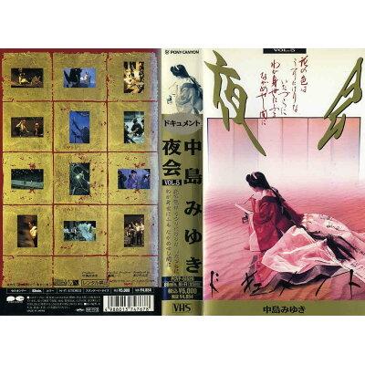 ドキュメント夜会 Vol.5 邦画 PCVP-51528