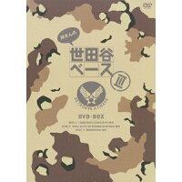所さんの世田谷ベースIII DVD-BOX/DVD/PCBP-61606