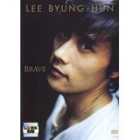 DVD イ・ビョンホン/ブレイブ