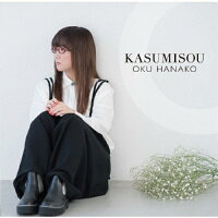 KASUMISOU(初回限定盤)/CD/PCCA-04766