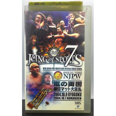 新日本プロレスリング KING of SPORTS7_嵐の両国、新日マット大混乱 2004.10.9RYOGOKU  2004.10.1KORAKUEN_