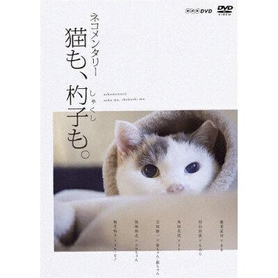 ネコメンタリー 猫も、杓子も。/DVD/PCBE-55989