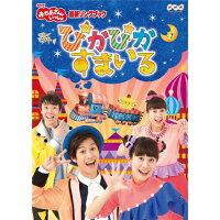 NHK「おかあさんといっしょ」最新ソングブック ぴかぴかすまいる/DVD/PCBK-50130