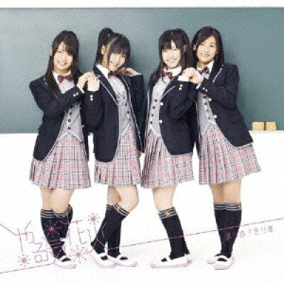 やる気花火/CDシングル(12cm)/PCCA-02920
