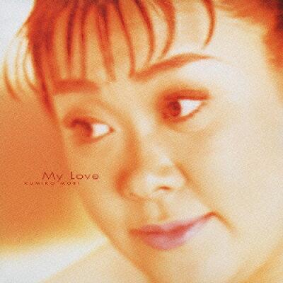 My Love / 森公美子 / 森公美子 / ポニーキャニオン CD