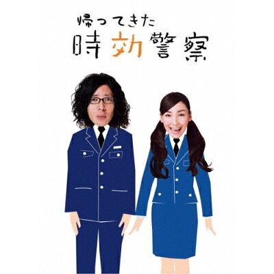 帰ってきた時効警察 DVD-BOX/DVD/PCBE-63770