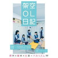 映画『架空OL日記』 DVD豪華版/DVD/PCBP-54320