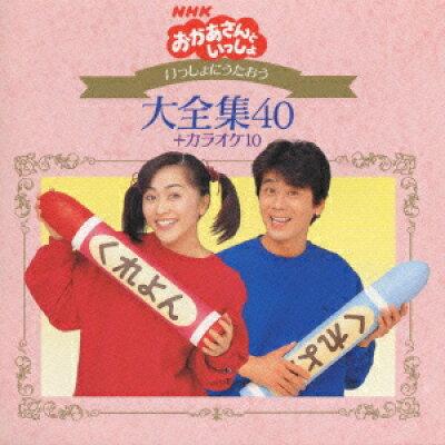 NHKおかあさんといっしょ いっしょにうたおう大全集40+カラオケ10/CD/PCCG-00481