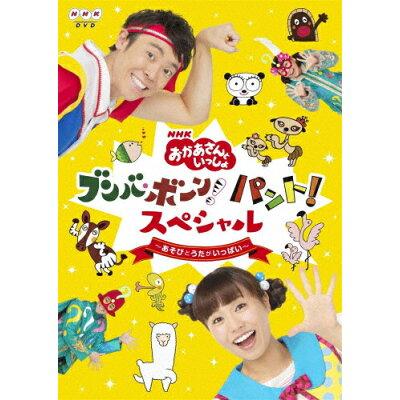 NHK「おかあさんといっしょ」ブンバ・ボーン! パント!スペシャル ~あそび と うたがいっぱい~/DVD/PCBK-50131