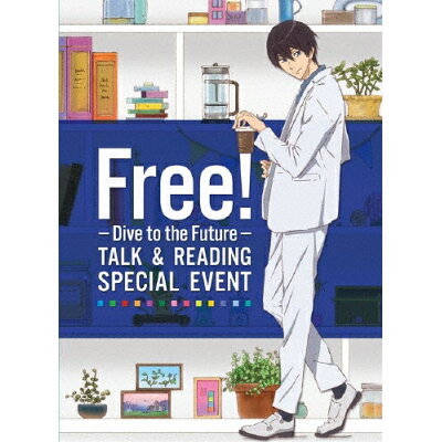 Free! -Dive to the Future- トーク&リーディング スペシャルイベント/DVD/PCBE-56076