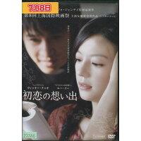 初恋の想い出/DVD