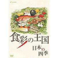 食彩の王国 日本の四季/DVD/PCBE-56155