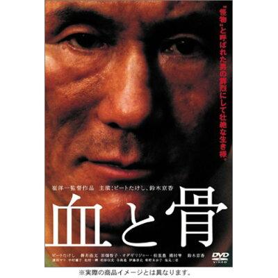 血と骨 コレクターズ・エディション/DVD/PCBE-51385
