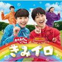 NHK「おかあさんといっしょ」最新ベスト きみイロ/CD/PCCG-01944