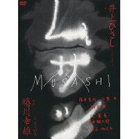 ムサシ 特別版/DVD/PCBE-53351