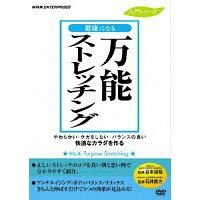 万能ストレッチング/DVD/PCBE-53353