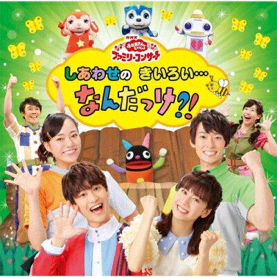 NHK「おかあさんといっしょ」ファミリーコンサート しあわせのきいろい…なんだっけ?!/CD/PCCG-01795