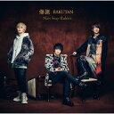 爆誕 -BAKUTAN-(初回限定盤)/CD/PCCA-04974