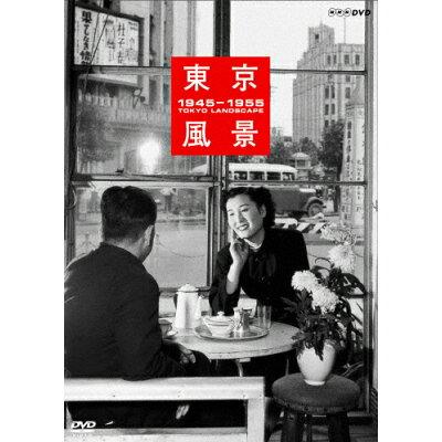 東京風景 1945-1955 廉価版/DVD/PCBE-53461