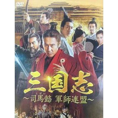 三国志~司馬懿 軍師連盟~ DVD-BOX5/DVD/PCBE-63785