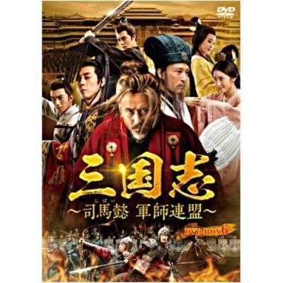 三国志~司馬懿 軍師連盟~ DVD-BOX6/DVD/PCBE-63786