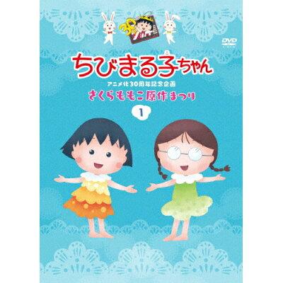 ちびまる子ちゃんアニメ化30周年記念企画「さくらももこ原作まつり」1/DVD/PCBP-12394
