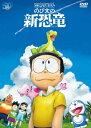 映画ドラえもん のび太の新恐竜 DVD通常版/DVD/PCBE-56354