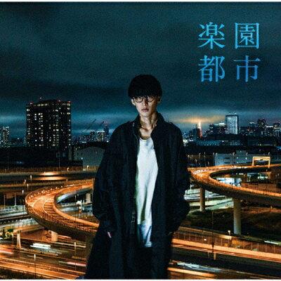 楽園都市/CDシングル(12cm)/PCCG-01806