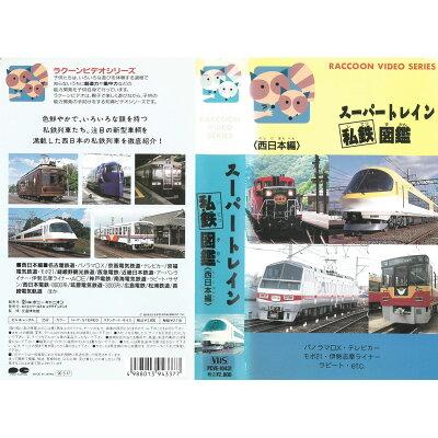 スーパートレイン私鉄図鑑 2/西日本編/アニメキッズ