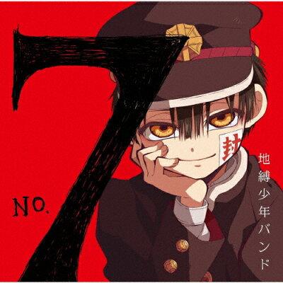 No.7(初回盤)/CDシングル(12cm)/PCCG-01886