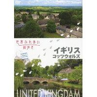 世界ふれあい街歩き イギリス コッツウォルズ/DVD/PCBE-53469